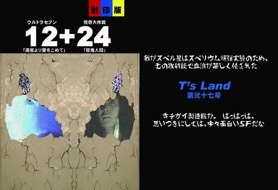 Tsland2714_2